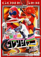 秘密戦隊ゴレンジャー Vol.4