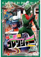 秘密戦隊ゴレンジャー Vol.9