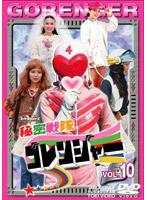 秘密戦隊ゴレンジャー Vol.10
