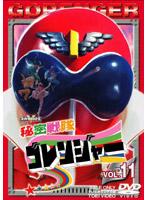 秘密戦隊ゴレンジャー Vol.11