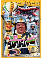 秘密戦隊ゴレンジャー Vol.12