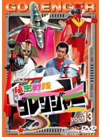 秘密戦隊ゴレンジャー Vol.13