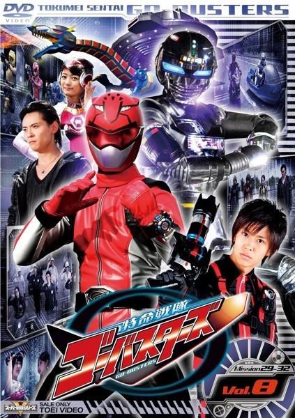 スーパー戦隊シリーズ 特命戦隊ゴーバスターズ Vol.8