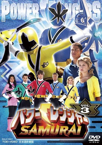 パワーレンジャー SAMURAI VOL.3