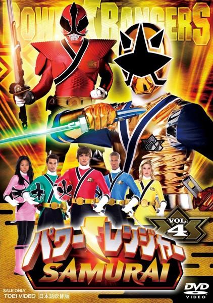 パワーレンジャー SAMURAI VOL.4