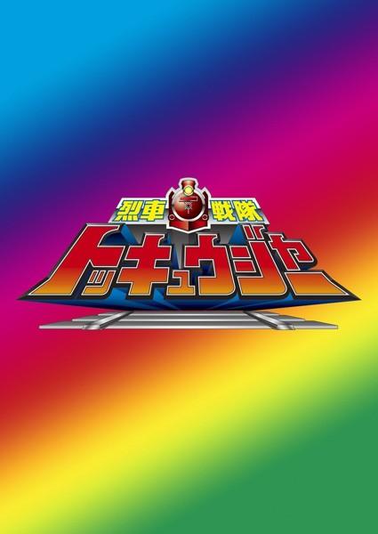 スーパー戦隊シリーズ:烈車戦隊トッキュウジャー VOL.9