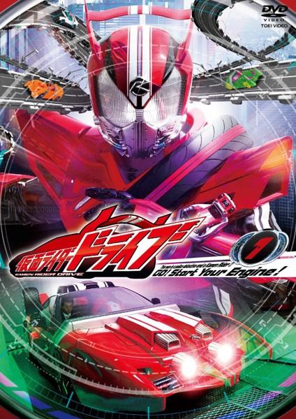 仮面ライダードライブ VOL.1