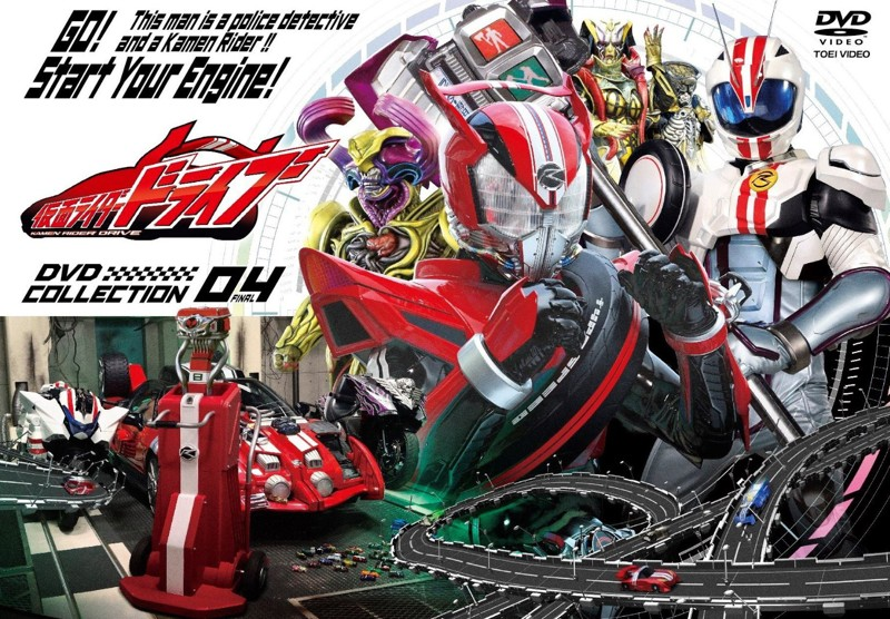 仮面ライダードライブ COLLECTION 4