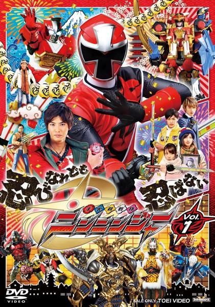 スーパー戦隊シリーズ:手裏剣戦隊ニンニンジャー VOL.1
