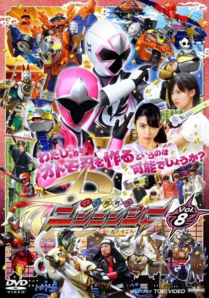 スーパー戦隊シリーズ:手裏剣戦隊ニンニンジャー Vol.8