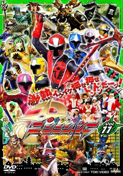 スーパー戦隊シリーズ:手裏剣戦隊ニンニンジャー Vol.11