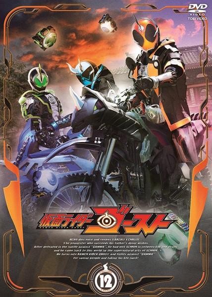 仮面ライダーゴースト VOL.12
