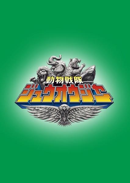 スーパー戦隊シリーズ 動物戦隊ジュウオウジャー VOL.12