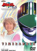 DMM.com 未来戦隊タイムレンジャー VOL.2