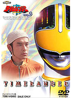 DMM.com 未来戦隊タイムレンジャー VOL.3
