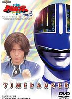 DMM.com 未来戦隊タイムレンジャー VOL.4