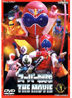 スーパー戦隊 THE MOVIE VOL.1