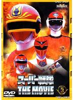 DMM.com スーパー戦隊 THE MOVIE VOL.3