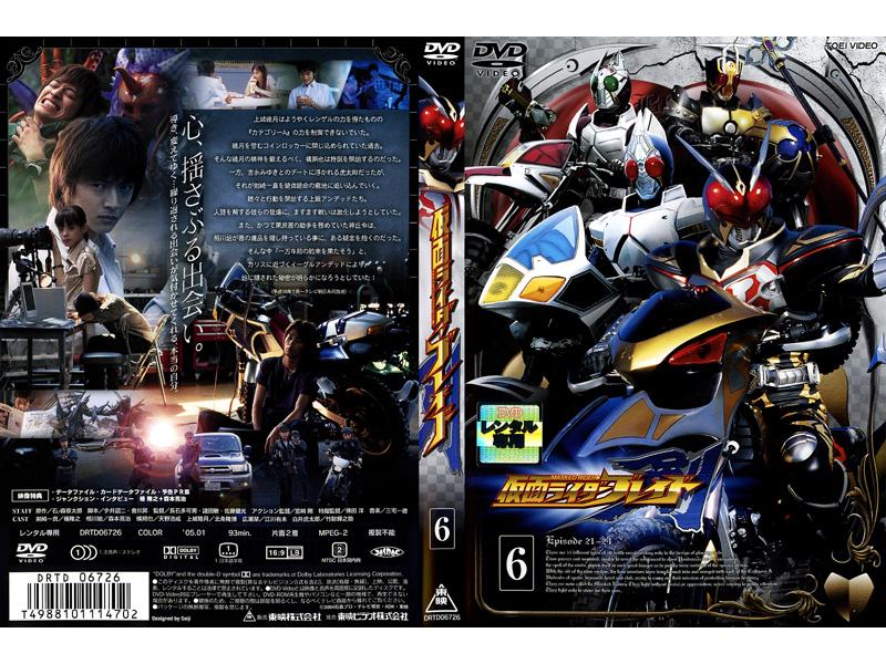 仮面ライダー剣(ブレイド) 6