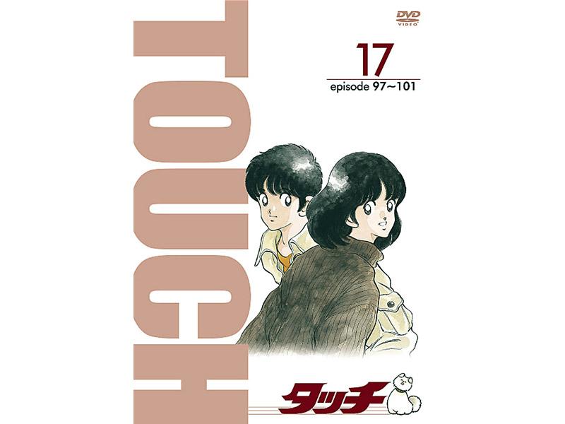 TV版パーフェクト・コレクション タッチ 17