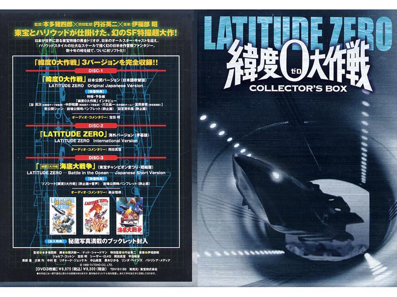 緯度0大作戦 コレクターズBOX