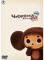 劇場版チェブラーシカ特別版(通常版)[TDV-21369D][DVD] 製品画像