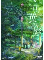 劇場アニメーション『言の葉の庭』 DVD[TDV-23168D][DVD] 製品画像