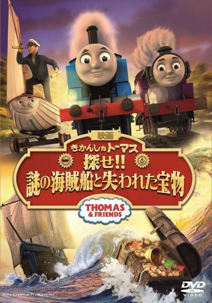 劇場版 きかんしゃトーマス 探せ!!謎の海賊船と失われた宝物