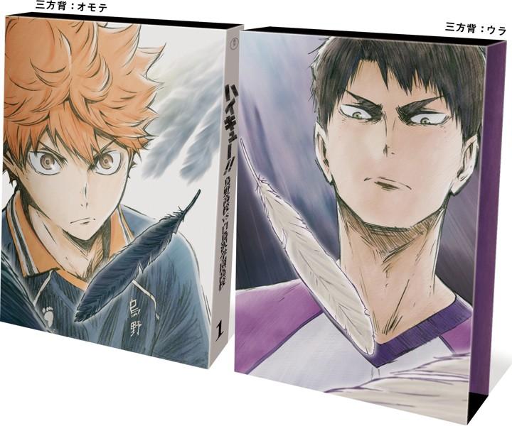 ハイキュー!!烏野高校 VS 白鳥沢学園高校 Vol.1(初回限定生産)