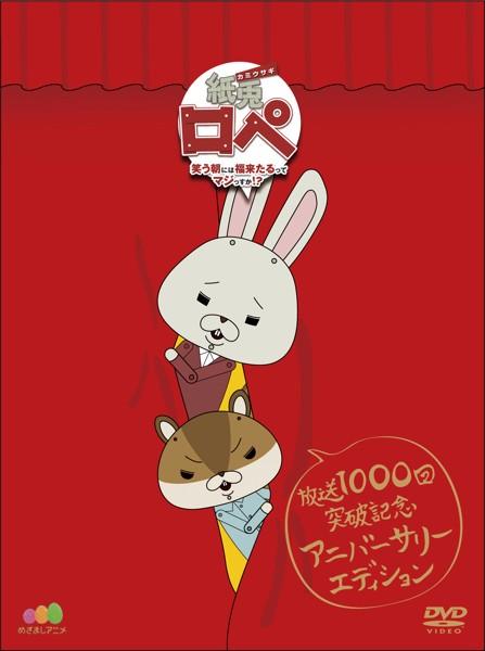 紙兎ロペ 笑う朝には福来たるってマジっすか!? TV放送1,000回記念 アニバーサリー・エディション