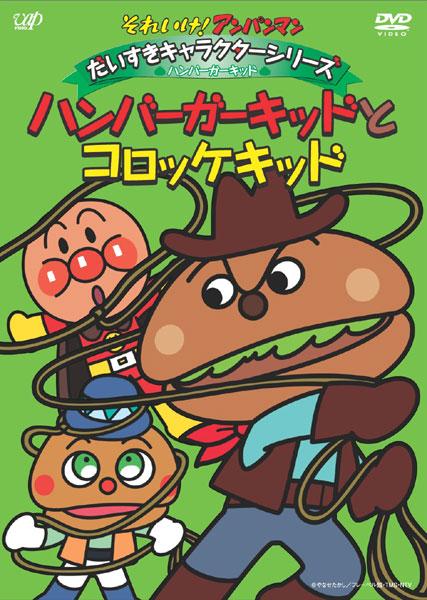 それいけ!アンパンマン だいすきキャラクターシリーズ ハンバーガーキッド「ハンバーガーキッドとコロッケキッド」