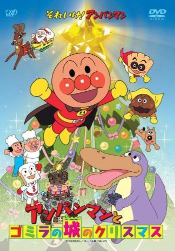 それいけ!アンパンマン アンパンマンとゴミラの城のクリスマス