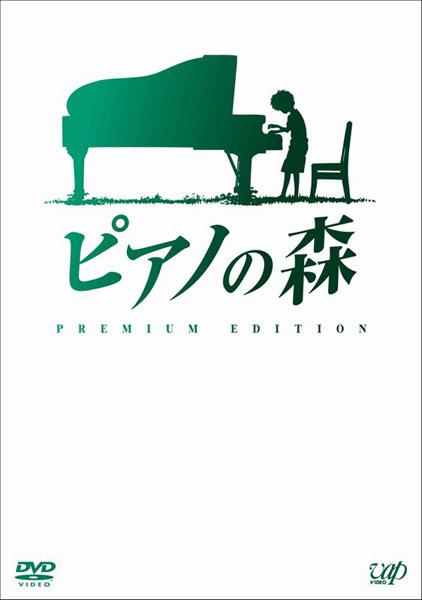 ピアノの森 プレミアム・エディション