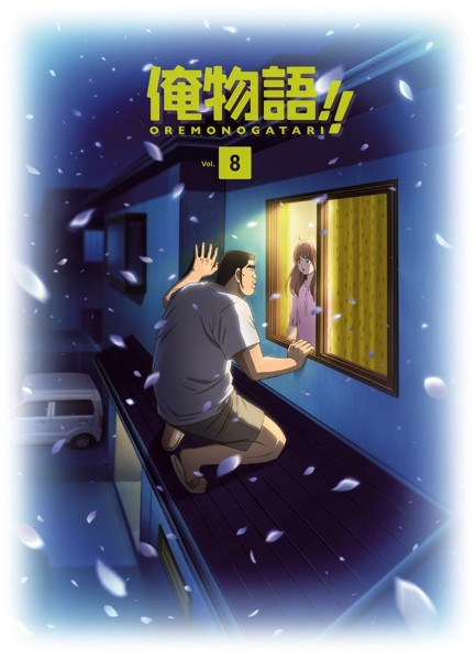 俺物語!! Vol.8