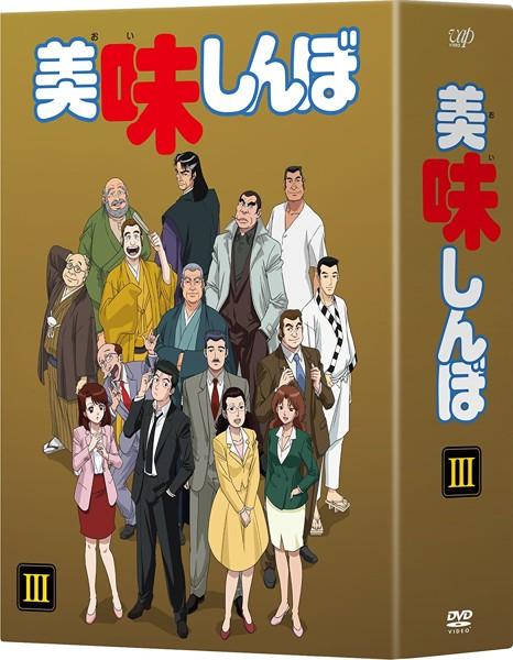 美味しんぼ DVD-BOX 3