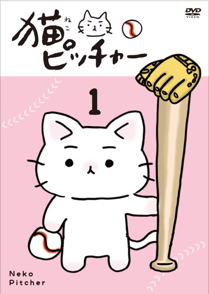 猫ピッチャー(1)