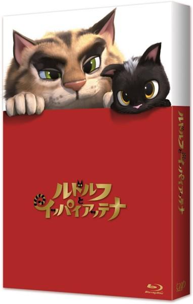 ルドルフとイッパイアッテナ スペシャル・エディション (ブルーレイディスク)