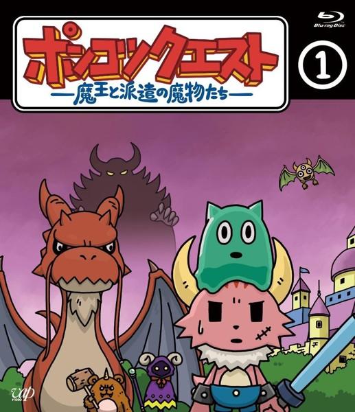 ポンコツクエスト〜魔王と派遣の魔物たち〜(1) (ブルーレイディスク)