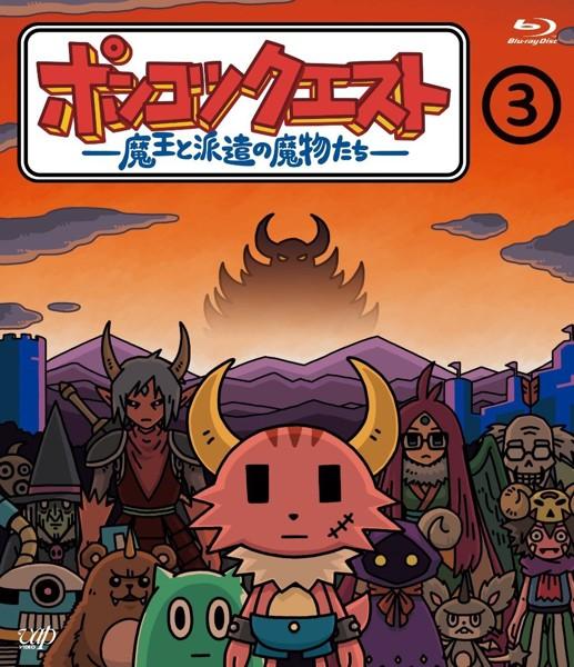 ポンコツクエスト〜魔王と派遣の魔物たち〜(3) (ブルーレイディスク)