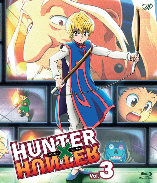 HUNTER×HUNTER ハンターハンター Vol.3 (ブルーレイディスク)