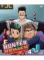 HUNTER×HUNTER ハンターハンター Vol.4 (ブルーレイディスク)
