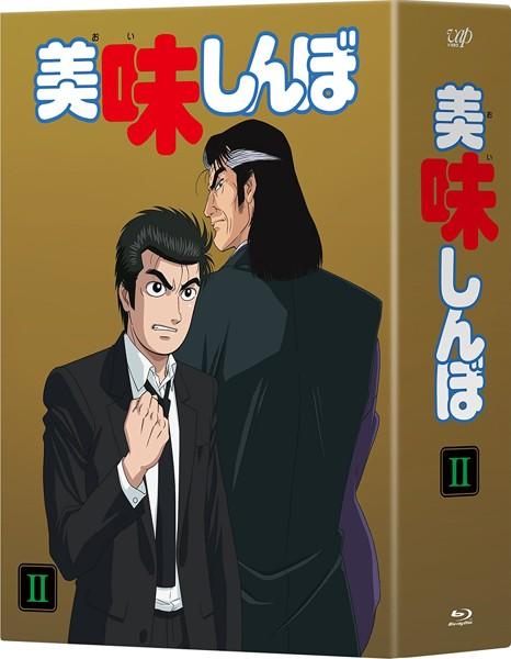 美味しんぼ Blu-ray BOX 2 (ブルーレイディスク)