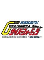 新世紀GPX サイバーフォーミュラ BD ALL ROUNDS COLLECTION〜OVA Series〜 (ブルーレイディスク)