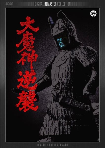 大魔神逆襲 デジタル・リマスター版