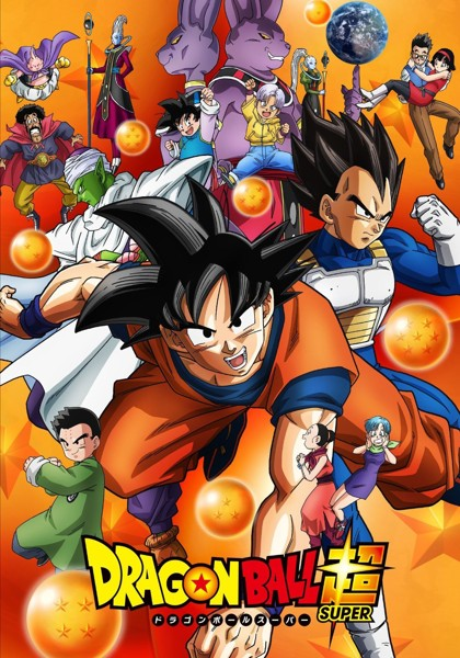 ドラゴンボール超 DVD-BOX4