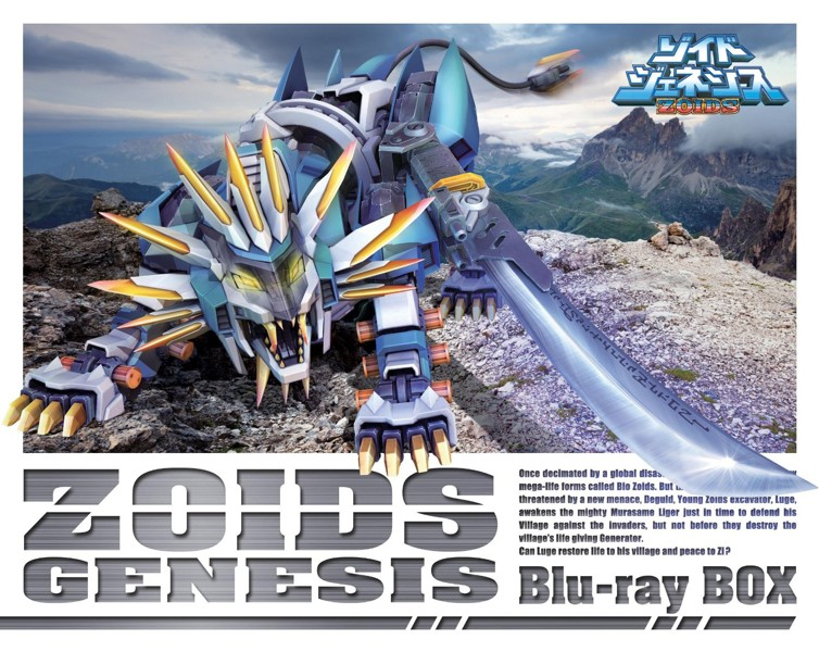 ゾイドジェネシス Blu-ray BOX (ブルーレイディスク)