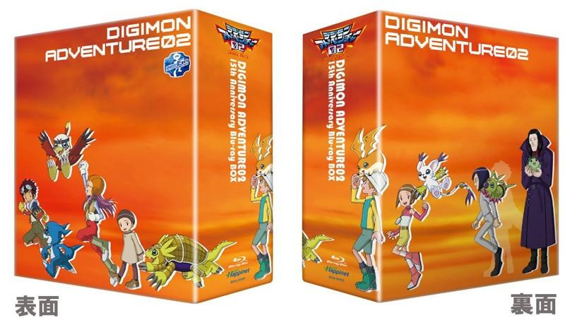 デジモンアドベンチャー02 15th Anniversary Blu-ray BOX ジョグレスエディション(完全初回生産限定版 ブルーレイディスク)