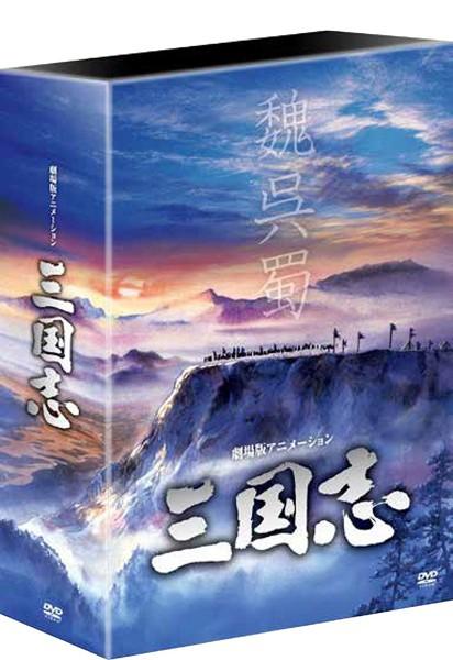 劇場公開25周年記念 劇場版アニメーション『三国志』 HDリマスター版 DVD-BOX
