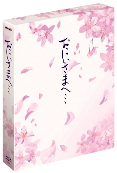 おにいさまへ… COMPLETE Blu-ray BOX (ブルーレイディスク)