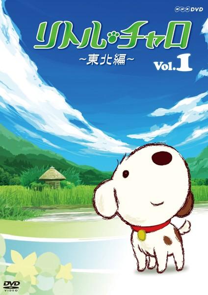 リトル・チャロ 〜東北編〜 Vol.1 Magical Journey:Little Charo in Tohoku